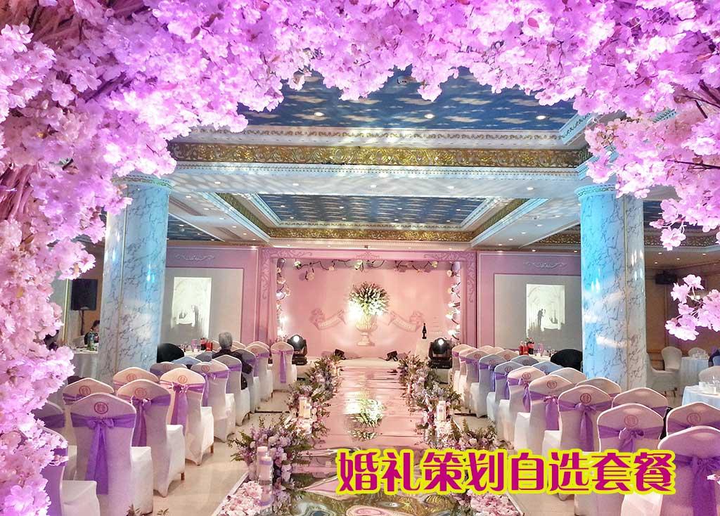鈻捫扁晳鈺斺敩鈺犫晽褖鈹斞情定今生·婚庆中心自选套餐
