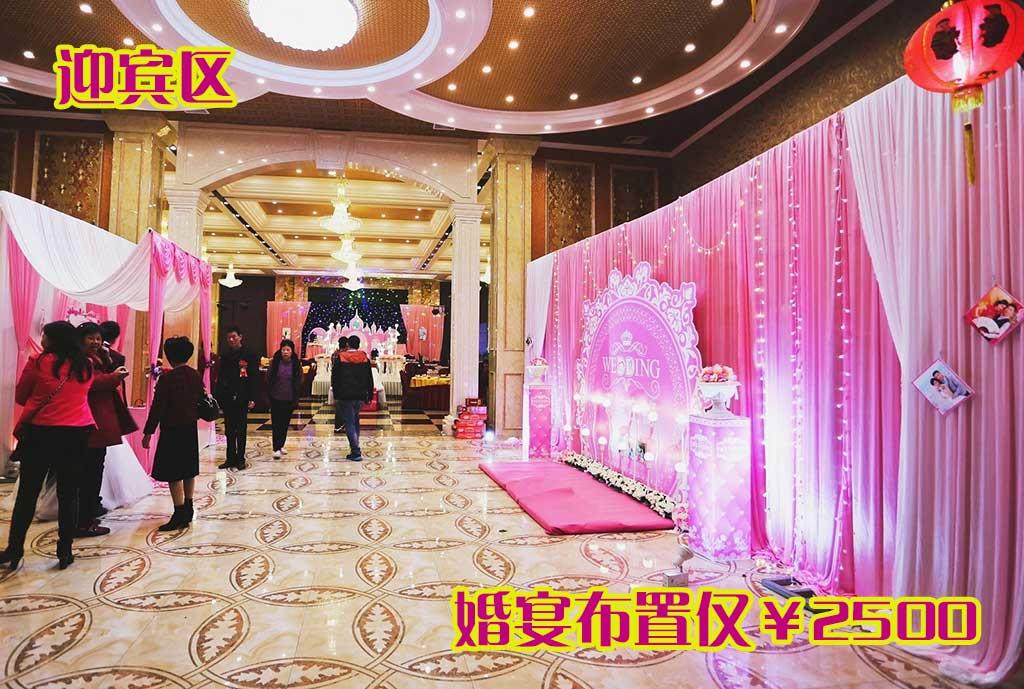 2016年常规婚礼布置套餐仅¥2500澄海婚礼策划