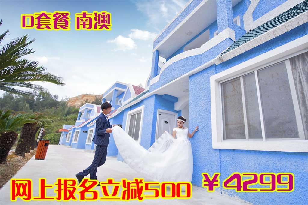 拍婚纱照D套餐 网上报名立减500澄海婚纱摄影拍婚纱照套餐