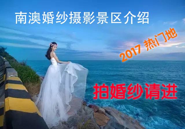 南澳岛八大最美婚纱拍摄地,爱情就要这么唯美澄海婚纱照,澄海婚纱摄影,南澳婚纱照,南澳婚纱摄影