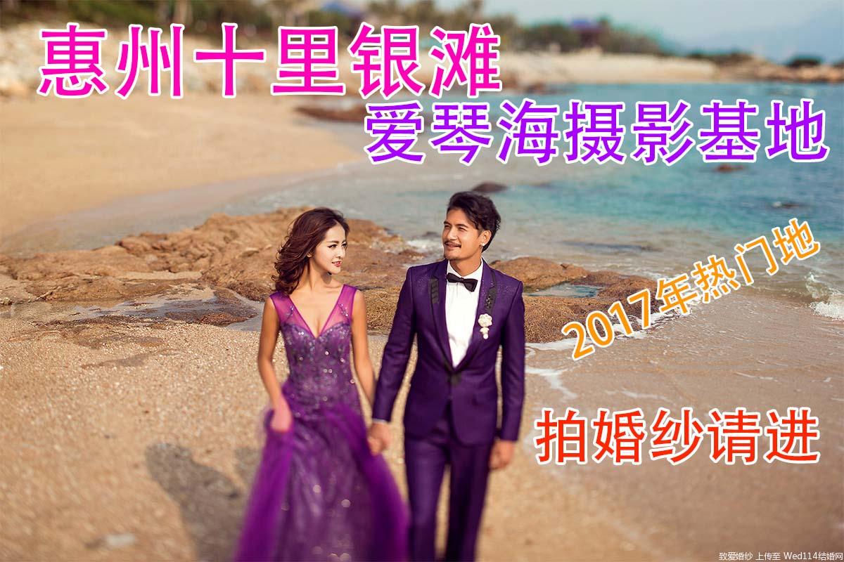 惠州十里银滩摄影基地澄海婚纱摄影拍婚纱照套餐
