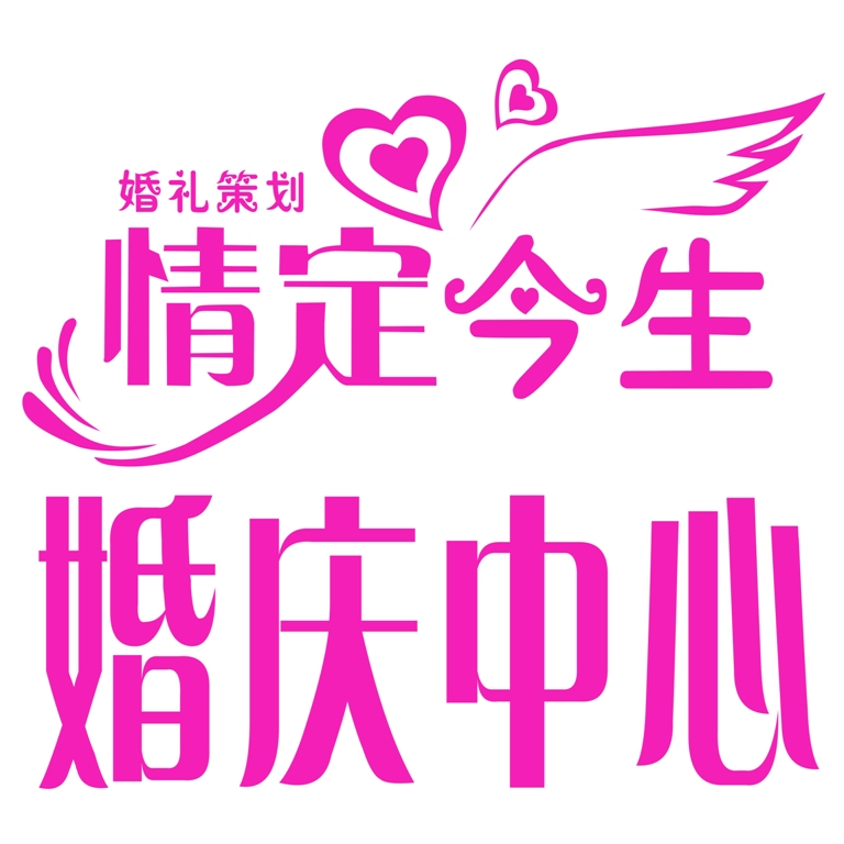 澄海情定今生婚庆中心